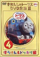 きかんしゃトーマス DVD全集II Vol.4 ぼうけん&ドッキリ編