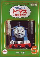 きかんしゃトーマス DVD全集I Vol.5 ヒーロー編