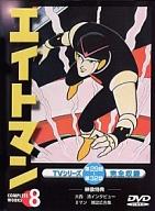 エイトマン Vol.8
