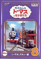 きかんしゃトーマス DVD全集I Vol.8 レース&レスキュー編
