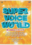 SUPER VOICE WORLD 夢と自由とハプニング