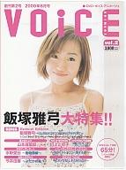 DVDボイスアニメージュ vol.2
