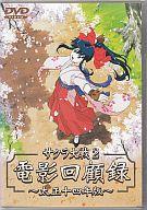 サクラ大戦2 電影回顧録DVD