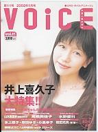 DVDボイスアニメージュ vol.11