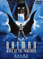 バットマンマスク・オブ・ファンタズム