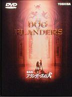 フランダースの犬 [劇場版]