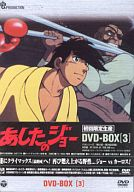 あしたのジョー DVD-BOX 3 [初回限定生産]