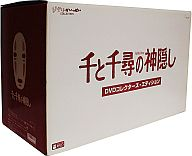 千と千尋の神隠し DVDコレクターズ・エディション