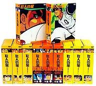 巨人の星 コレクターズボックス 限定生産版 全11BOXセット