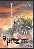 最終兵器彼女 Vol.2