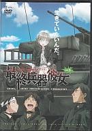 最終兵器彼女 Vol.3