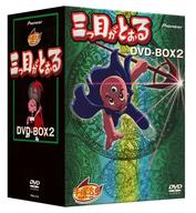 三つ目がとおる DVD-BOX 2 [初回限定生産]