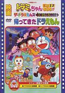 映画 ドラミちゃん ミニドラSOS!!!/帰ってきたドラえもん/ザ・ドラえもんズ ムシムシぴょんぴょん大作戦!