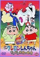 映画 クレヨンしんちゃん ブリブリ王国の秘宝