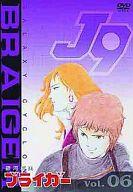 銀河旋風ブライガー Vol.6