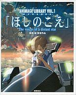 ほしのこえ DVD BOOK