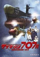 サブマリン 707R MISSION:01