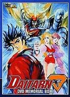 無敵鋼人ダイターン3 DVDメモリアルボックス 1