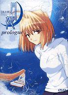 真月譚 月姫 prologue [限定版]