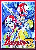 無敵鋼人ダイターン3 DVDメモリアルボックス 2 [初回版]