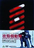 攻殻機動隊 STAND ALONE COMPLEX Official Log (1)