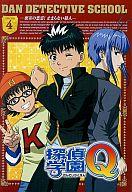 探偵学園Q vol.4