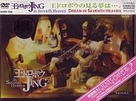 王ドロボウ JING in Seventh Heaven 2