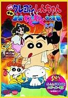 映画 クレヨンしんちゃん 爆発!温泉わくわく大決戦