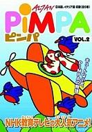 PIMPA -ピンパ- VOL.2