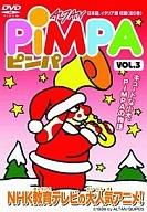 PIMPA -ピンパ- VOL.3