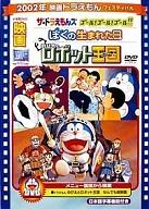 映画ドラえもん のび太とロボット王国/ザ・ドラえもんズ ゴール!ゴール!ゴール!