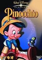 ピノキオ スペシャルエディション