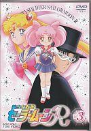 美少女戦士セーラームーンR Vol.3 [初回版]
