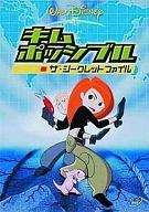 DVDキム・ポッシブルザ・シークレットファイル