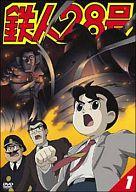 鉄人28号 5 [2004年度制作版]