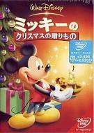 DVD ミッキ-のクリスマスの贈りもの