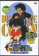名探偵コナン PART10 (4)