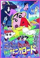 映画 クレヨンしんちゃん 嵐を呼ぶ栄光のヤキニクロード