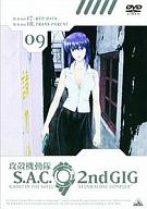 攻殻機動隊S.A.C. 2nd GIG 09