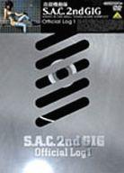 攻殻機動隊S.A.C. 2nd GIG Official Log 1