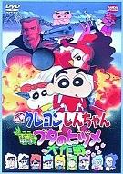 映画 クレヨンしんちゃん 電撃!ブタのヒヅメ大作戦
