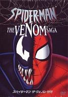 スパイダーマン ザ・ヴェノム・サガ