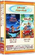 DVDスティッチバリューパック2枚組