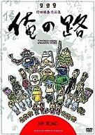 DVD 村田朋泰作品集 俺の路