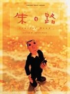 DVD 朱の路