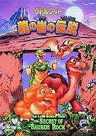 リトルフット龍の岩の伝説(キッズ★プライス1000)