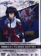 機動戦士ガンダムSEED DESTINY 1