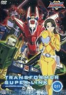トランスフォーマー スーパーリンク 11