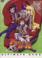 UG☆アルティメットガール ULTIMATE DVD 2