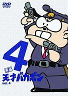 平成天才バカボン(4)